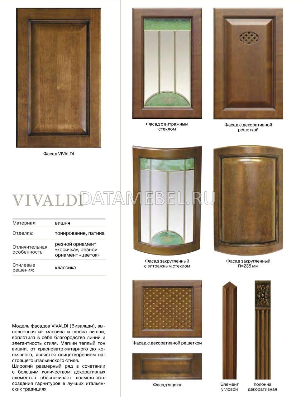 кухня Вивальди 2